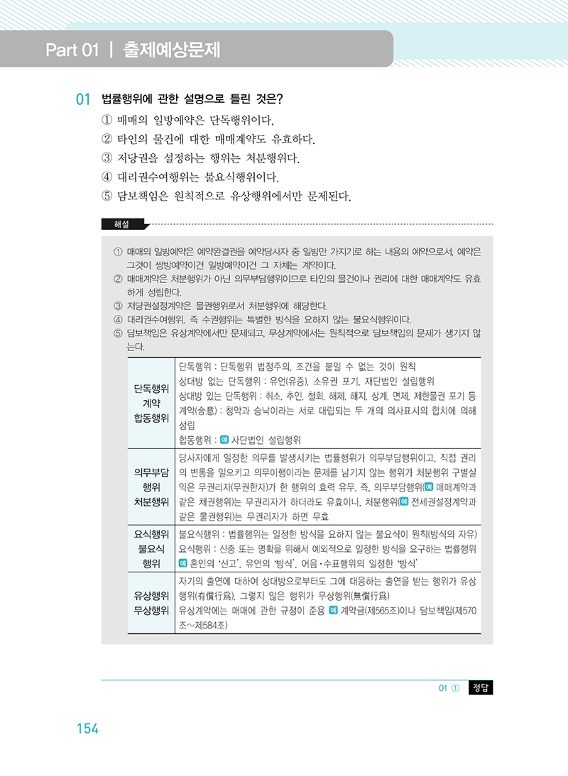 기본서_민법_미리보기