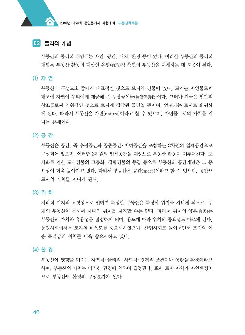 기본서_학개론_미리보기