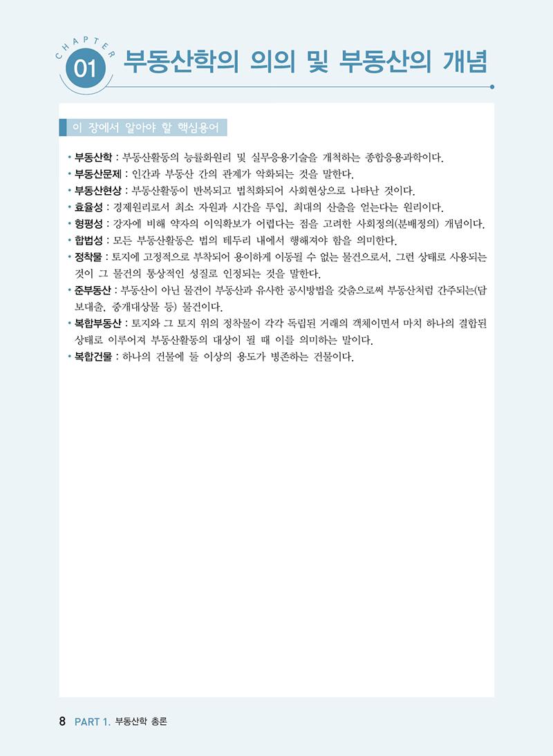 합기공1차_미리보기