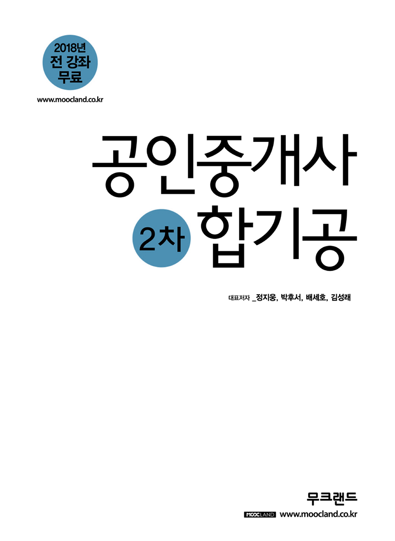 합기공2차_미리보기