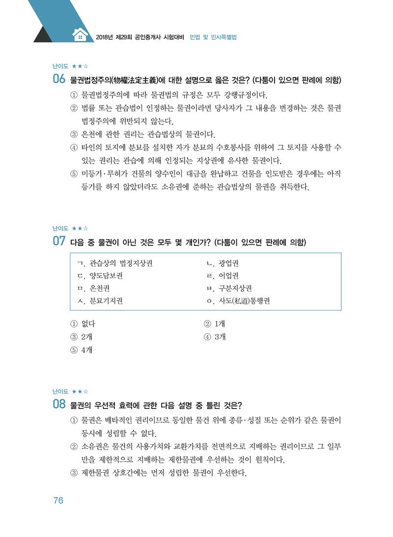 문제집_민법_미리보기