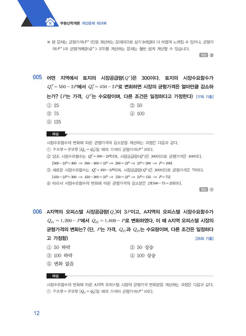 계산문제워크북_미리보기