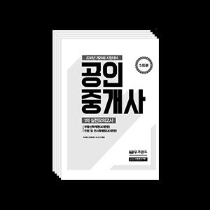 2018년 1차 봉투모의고사