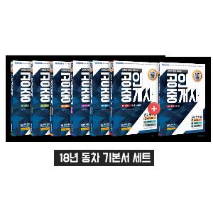 2018년 동차(1,2차) 기본서 세트