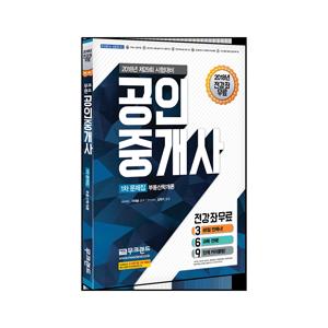 2018년 문제집_부동산학개론