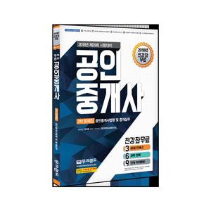 2018년 문제집_부동산중개사법