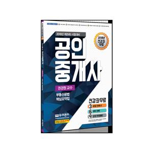 2018년 부동산공법 핵심요약집_권경원