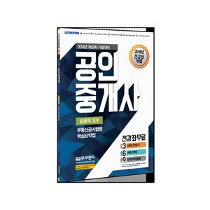 2018년 부동산공시법령 핵심요약집_송용희