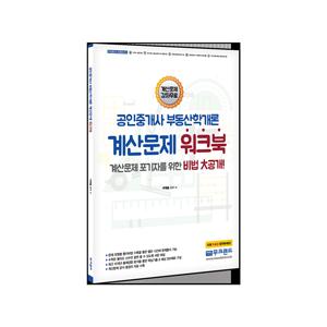 부동산학개론 계산문제 워크북