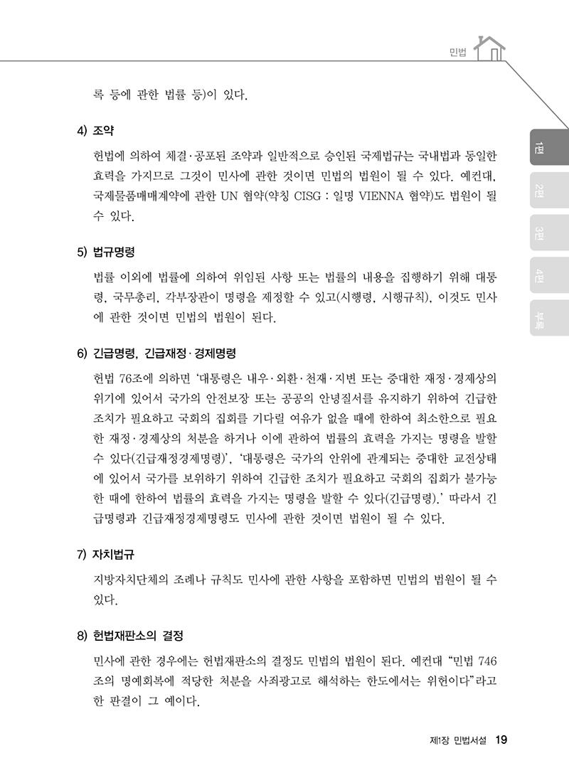 민법_미리보기