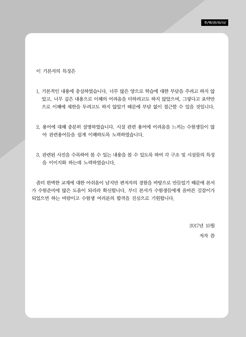 시설개론_미리보기