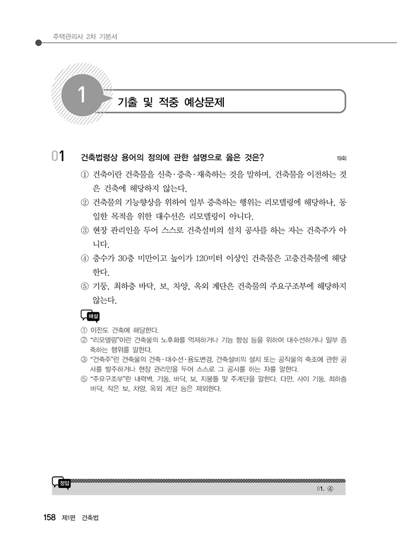 관계법규_미리보기