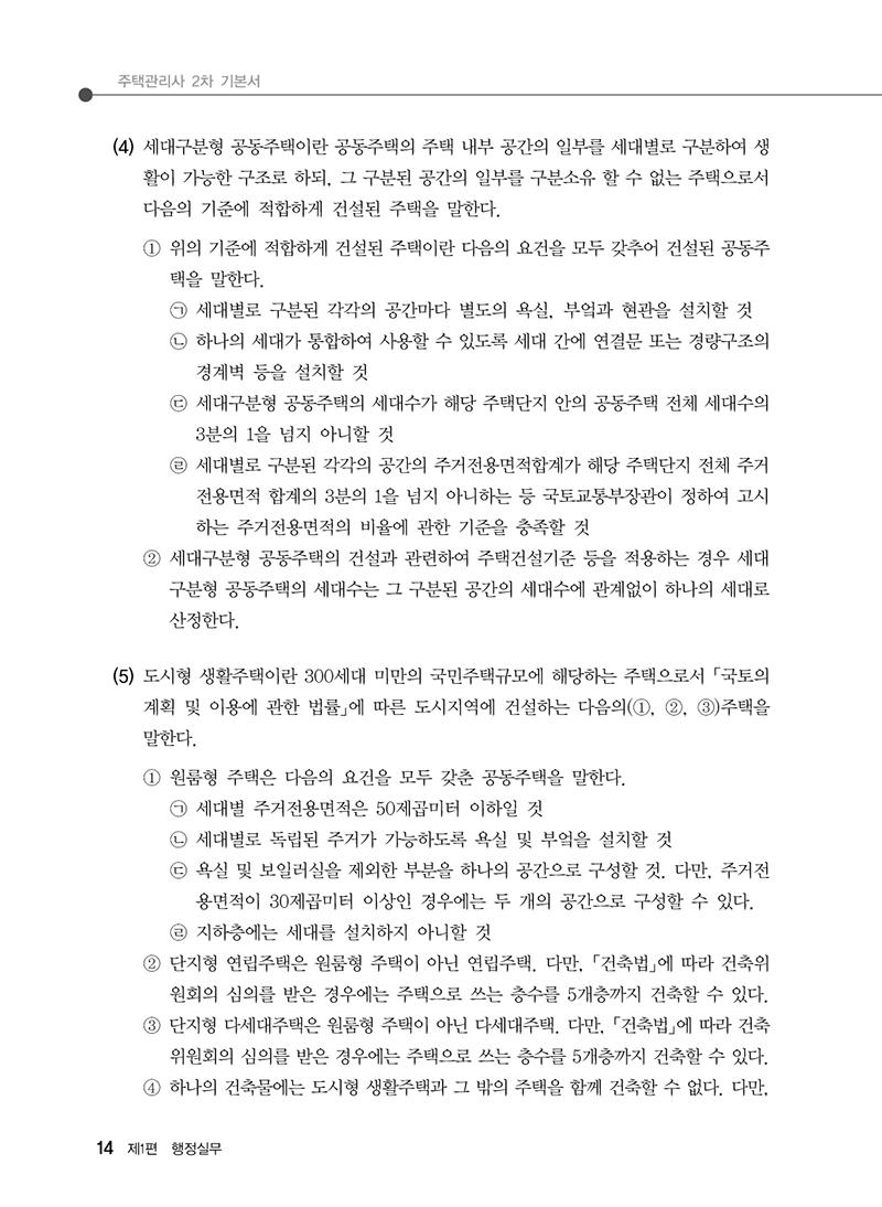 관리실무_미리보기