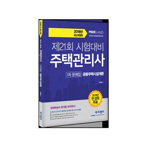 2018년 문제집_시설개론