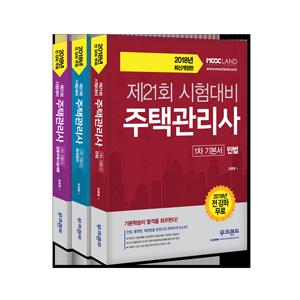 2018년 1차 기본서 세트
