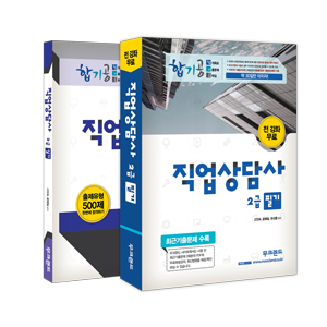 직업상담사 2급 세트(필기+실기)