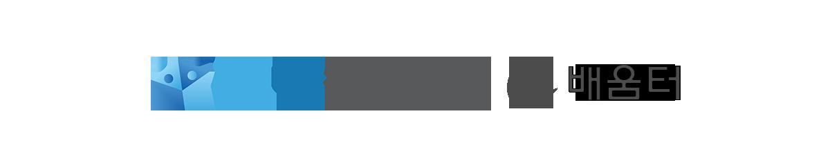 한국평생학습개발원  e-배움터