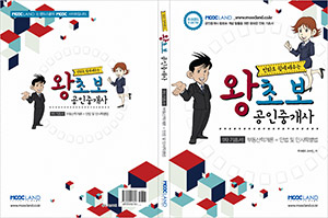 왕초보 만화기초서 교재