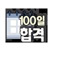 100일 합격