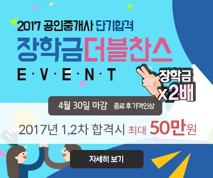 2017 공인중개사 장학금 이벤트