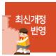 최신개정반영