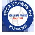 한국HRD대상