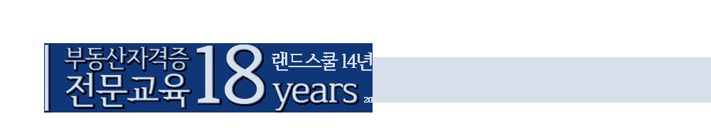 랜드스쿨 14년(2002) + 무크랜드 4년(2019)