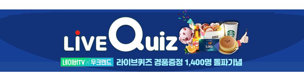 라이브퀴즈 경품증정 1,400명 돌파기념 더드림 이벤트