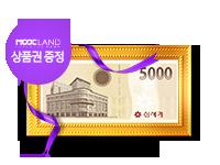 상품권 5,000원