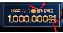 합격장학금 100만원