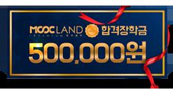합격장학금 50만원