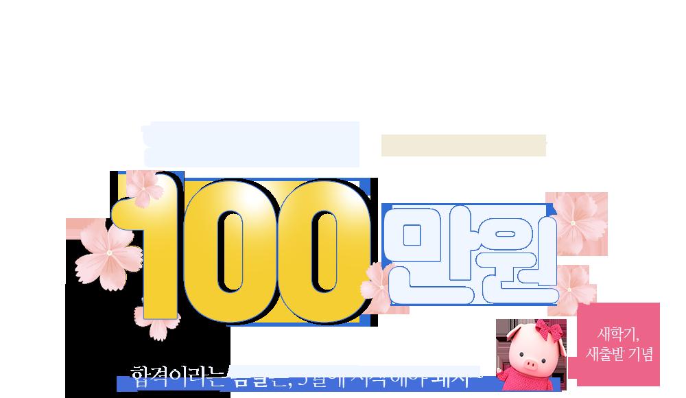 2019년 공인중개사  합격장학금 100만원