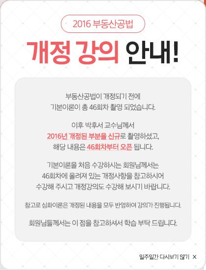 2016년 부동산공법 개정 강의 안내