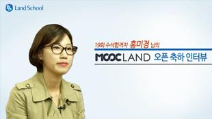 수석합격생 홍미경 씨오픈 축하 영상