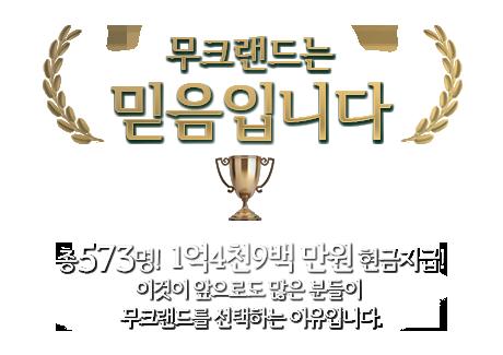 무크랜드 합격장학금  총573명 / 1억4천9백 만원 현금지급!