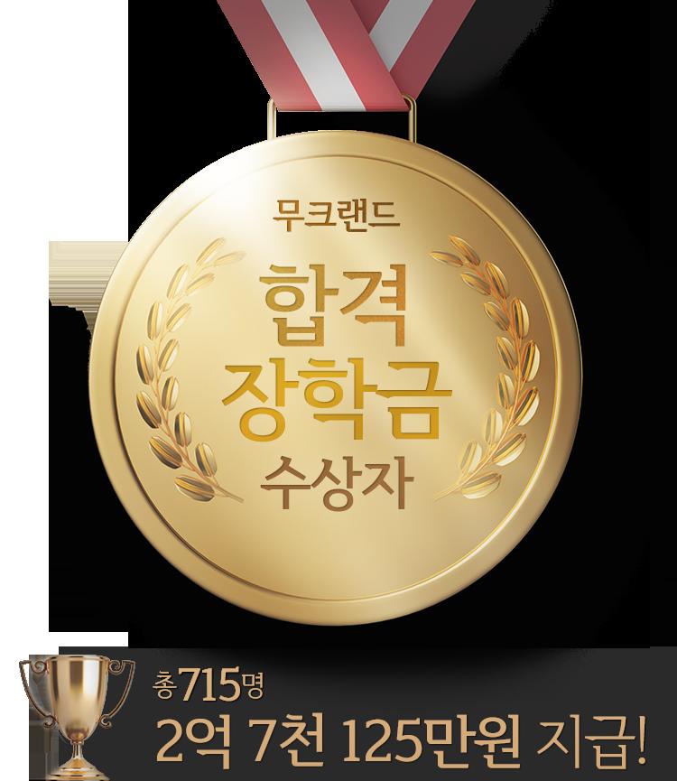 무크랜드 제1기 합격장학금 총 572명 /1억4천9백 만원 지급!