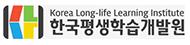 한국평생학습개발원
