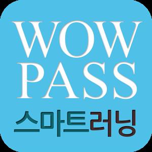 와우패스 앱