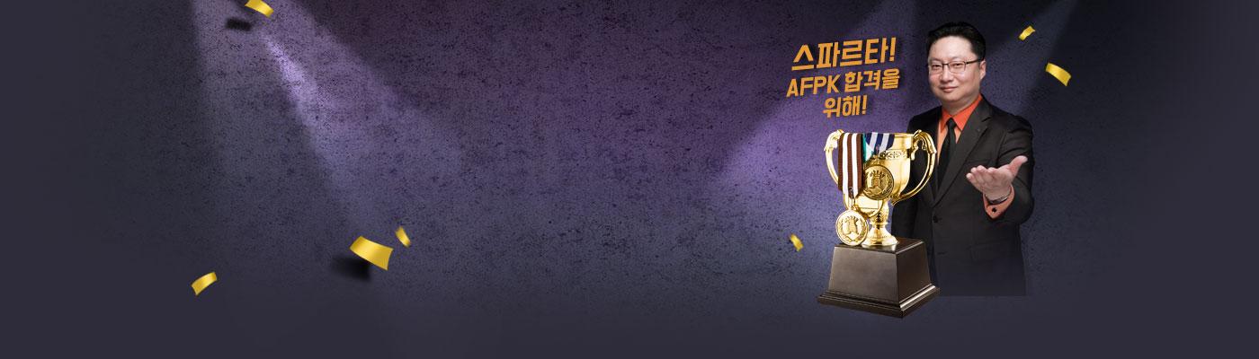 AFPK 합격케어반 1기 모집!