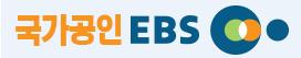 국가공인 EBS