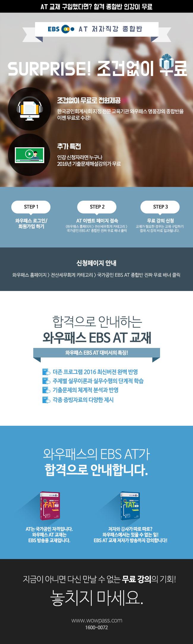 [2016년 최신판] EBS TAT 2급 대비서