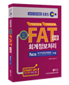 [2017] EBS FAT 회계정보처리 2급