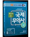 [2017] EBS 국제무역사 1급