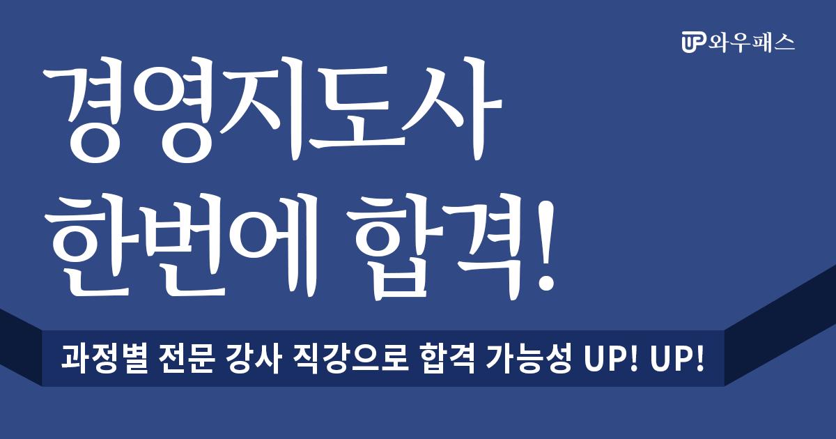 경영지도사 초특가 이벤트_추가 연장!! (~9/30일)