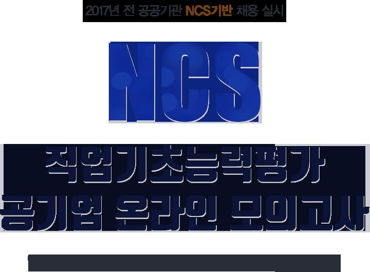NCS 직업기초능력평가 공기업 온라인 모의고사