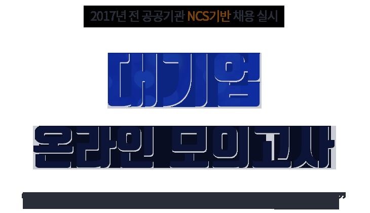 NCS 직업기초능력평가 대기업 온라인 모의고사