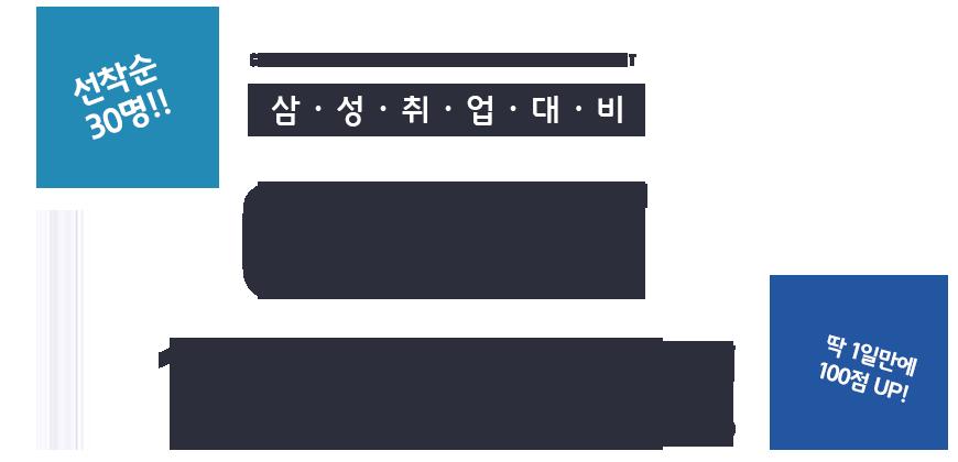 GSAT 오프라인 모의고사