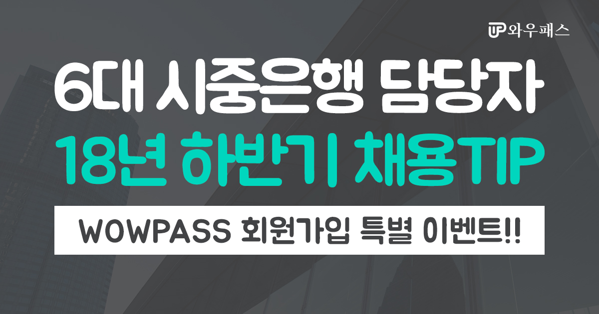 wowpass 회원가입 특별 이벤트!