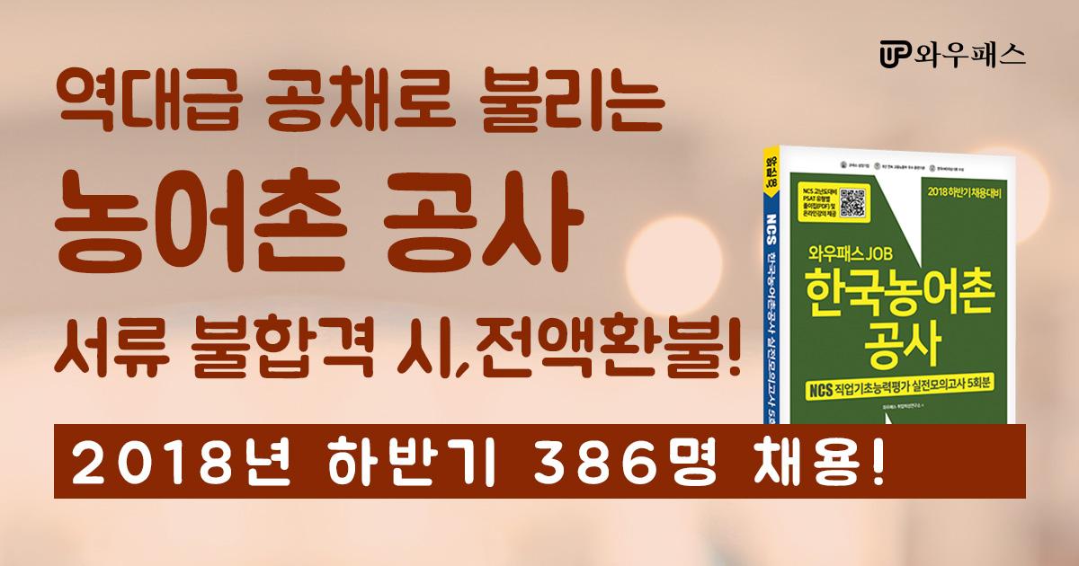한국농어촌공사 18년도 하반기 386명 채용!! (~9/30일)