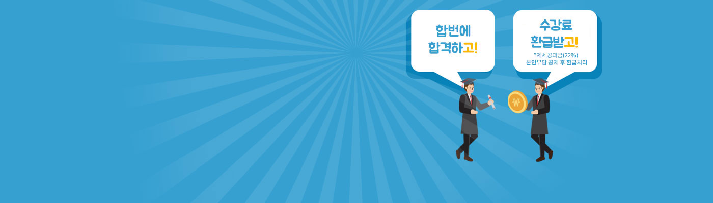 EBS 무영역어 합격! 100% 환급